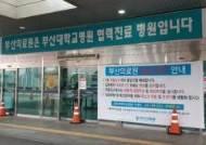 """""""코로나 19 격리병상 확보 비상""""…부산의료원 28일까지 비워 전담병원화"""