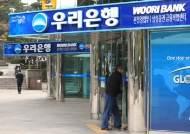 우리은행, 명성교회 부목사 다녀간 본점 지하1층 폐쇄