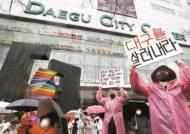 """정부, 봉쇄 거론…""""중국 안 막고 대구 막나"""" 끓는 민심"""