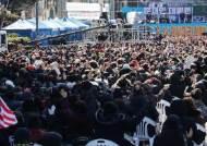 """[속보] 경찰, 도심집회 금지통고…""""개최시 엄정 대응"""""""