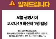 """과천·광명에서도 첫 코로나19 확진자 발생…""""신천지 숙소 거주자"""""""