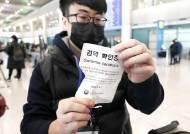 """[속보]""""중국인 입국자 80% 급감, 하루 1800명..사실상 유입 억제 효과"""""""