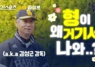 """[미야자키 캠프 모션] 광현 투구 반기던 김성근 감독 """"정상호?"""""""