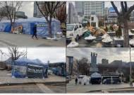 서울시·종로구, 광화문 불법천막 철거 시작…지게차 등 동원