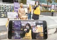 [사진] 위안부 피해자 수요집회도 온라인으로