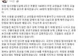 """문 대통령 """"우한교민 귀가협력 시민 감사…단합된 힘이 대한민국 저력"""""""