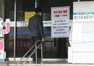 대구시청별관·성주군청·군위군청…행정기관 줄폐쇄에 공백 우려