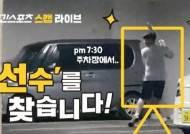 [미야자키 캠프 모션] 그 흔하다는 주차장 스윙을 하는 어떤 선수(pm 7:30)