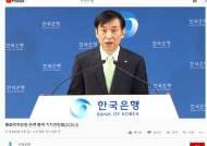 """이주열 """"코로나19 '3월 정점' 전제로 기준금리 동결""""…간담회 유튜브 생중계"""