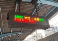 출근길 지하철1호선, 선로서 10대 남성 충돌…운행 지연