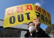 신천지 이만희 '허위자료 제출 혐의' 피소…수원지검 배당