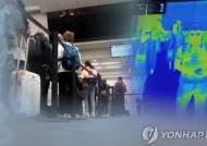 한국인 입국제한 조치 50개국으로 늘어 'UN 기준 4분의 1'