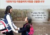 하트-하트재단 다문화가정 소외 아동⋅청소년 1,332명에게 책가방·교복 지원