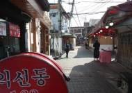 주말 붐비던 익선동도 한가했다. 코로나19 로 달라진 서울 도심풍경