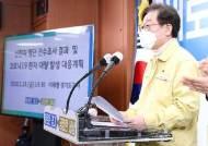 경기 노인요양·장애인거주·정신요양 밀집시설…예방 차원 봉쇄