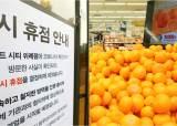 """""""이마트 야채·과일 다 버려"""" 코로나 환자 방문한 스타필드 위례"""