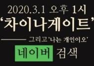 """靑 """"청와대 게시판 중국 접속자 0.1% 미만…가짜뉴스 유감"""""""