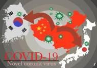 코로나19 '동병상련' 韓·中·日…세계 경제 폭탄 되나