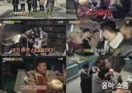 '대탈출3' 예측불가 전개로 시즌3 서막 알렸다…시청률 2.7%
