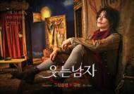 슈퍼주니어 규현, '웃는 남자'로 11년차 뮤지컬 배우 입증