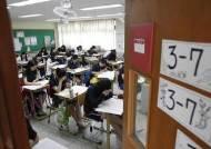 """수험생 첫 모의고사 '3월 모평' 연기...교육청 """"4월 모평 될수도"""""""""""