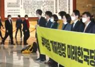 """미래한국당 한선교 국회연설···정의당 """"강령도 없는 가짜정당"""""""