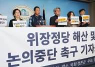 """570개 시민단체 """"미래한국당 해산, 민주당 위성정당 논의 멈춰라"""""""