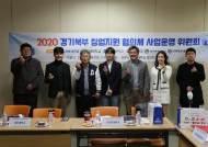 대진대학교, 경기북부 창업지원협의체 사업운영위원회 개최