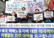 자가격리 1만4500명 출국금지 통보···'감염 공포' 집배원 접촉 최소화