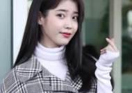 """아이유 측 """"'납세자의 날' 행사 축소로 참석 안 해"""""""