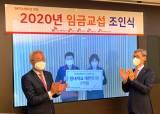 SK이노, 2020년 <!HS>임금협상<!HE> 30분만에 타결…코로나 성금 2억 기부