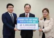 단국대 중국인 유학생들, 대구시에 코로나 성금 330만원 전달