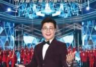 '미스터트롯' 실시간 대국민 문자투표로 최종 결정