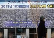 """신천지교회 압수수색 영장 또 반려…""""필요성 인정 어려워"""""""