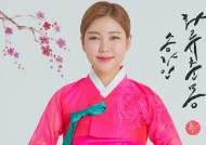 송가인, '화류춘몽(1막2장)' 음원 퀄리티 위해 발매 일정 변경..5일 정오 공개
