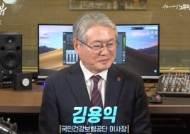 """김용익 """"일본 코로나19 은폐…한국보다 감염자수 많을 수도"""""""