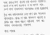 """""""거대야당에 합쳐라"""" 박근혜 4쪽 편지, TK 다독이며 文 때렸다"""