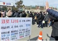 대구·청도 입영 재개, 그러나 전국 병역 신검은 2주 더 중단