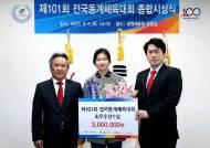 '동계체전 MVP' 심석희, 상금 300만원 코로나19 성금으로