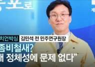 """[정치언박싱] 김민석 """"내가 좀비철새? 충격이라던 盧도 이해했다"""""""