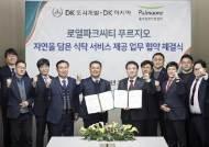 "DK도시개발-DK아시아 ""풀무원푸드앤컬처와 업무 협약 체결"""