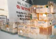 검찰 '마스크 사재기' 강제수사 돌입…제조·유통업체 압수수색