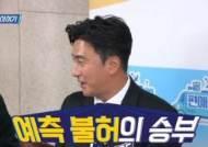 """""""삼촌도 팬 됐다"""" '편애중계' 안정환, 홀린 트로트 신동"""