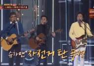 """[애프터 슈가맨] 자탄풍 """"100불 감사..무대 더 자주 하고파"""" (단독 인터뷰)"""