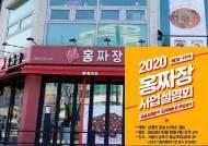 소자본 중식당 창업 프랜차이즈 '홍짜장', 3월 10일 사업설명회 개최