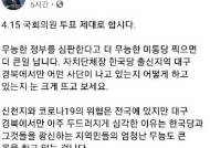 """또 여당 관계자 망언 """"TK 코로나 확산, 한국당과 주민 광신 탓"""""""