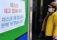 """마스크 판매, 주민센터 아닌 약국 왜···""""주민 소요 우려"""""""