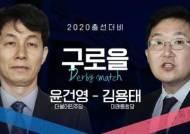 [2020 총선 더비] '文복심' 윤건영 vs '3선자객' 김용태···구로을, 1석 이상의 의미 왜