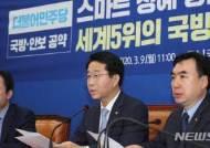 """민주당, 국방 공약…""""예비군 1년 단축하고 보상비 9만원으로"""""""