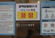 """공적마스크 특혜의혹 '지오영'···정부 """"유통 효율성 고려한 것"""""""
